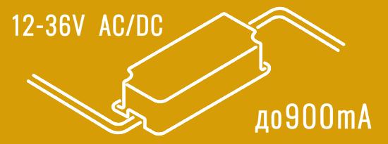 LED драйверы 12-36V AC/DC (до 900 mA)