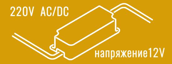 LED драйверы 220V AC/DC (12V)