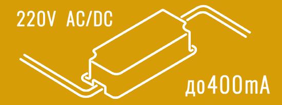 LED драйверы 220V AC/DC (до 400 mA)
