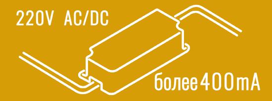 LED драйверы 220V AC/DC (более 400 mA)