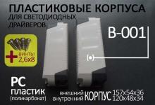 Пластиковый корпус B-001 для LED драйвера