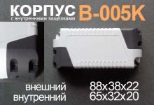 Корпус для LED драйвера B-005K
