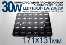 Прожекторная плата 30W LED (10x3)x1W/2W/3W