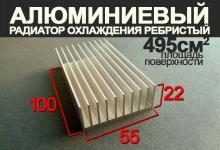 Радиаторный профиль 100x55x22 мм