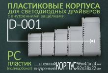 Пластиковый корпус D-001 для LED драйвера