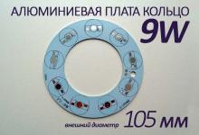 Алюминиевая плата кольцо 105 мм 9W
