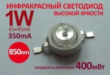 Светодиод ИК 1W 850 nm 400 mW