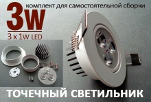 Набор LED точечный светильник 3W