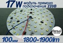 Модуль 17W (холод) 100 мм / 1800-1900 Lm / 220V