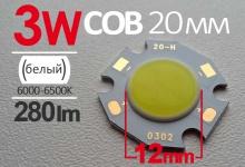 LED модуль COB 3W (холод) / 280 Lm / 280 mA