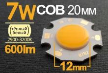 LED модуль COB 7W (тепло) / 500-600 Lm / 280 mA