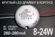 LED драйвер круглый P (8-24) х 1W, 280 mA