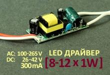 LED драйвер N (8-12) х 1W, 300 mA