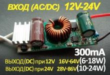 LED драйвер AC/DC 12-24V (6-24) x 1W, 300 mA