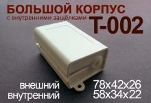 Корпус пластиковый большой Т-002