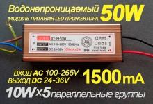 Блок питания 50W (10 x 5), 1500 mA