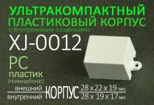 Пластиковый корпус XJ-0012 для LED драйвера