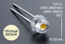 Светодиод белый 4.8 мм (2400-2600 mcd)