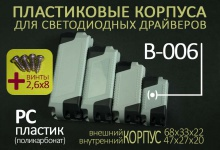 Пластиковый корпус B-006 для LED драйвера