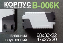 Корпус для LED драйвера B-006K