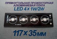 Алюминиевая плата 117 х 35 мм 4W