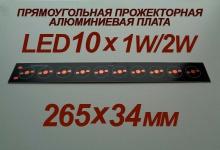 Алюминиевая плата 256 х 34 мм 10W