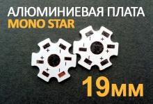 Алюминиевая плата MONO STAR 1W (белая)