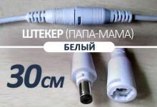 LED DC разъём с замком (белый)