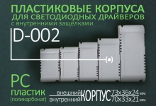 Пластиковый корпус D-002 для LED драйвера