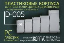 Пластиковый корпус D-005 для LED драйвера