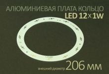 Алюминиевая плата кольцо 206 мм 12W