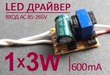 LED драйвер N 1 x 3W, 600 mA