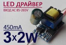LED драйвер N 3 х 2W, 450 mA