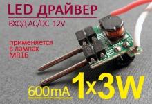 LED драйвер AC/DC 12V 1 x 3W, 600 mA