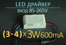 LED драйвер P (3-4) x 3W, 600 mA