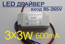 LED драйвер P 3 x 3W, 600 mA