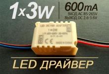 LED драйвер в корпусе J 1 x 3W, 600 mA