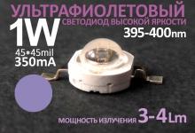 Светодиод УФ 1W 395 nm (3-4 lm)