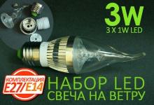 """Набор LED лампа """"свеча на ветру"""" 3W E14/E27"""