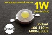 Светодиод белый 1W (100-110 lm) холод