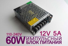Блок питания IP20 (60W-12V 5A)