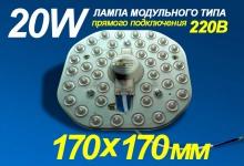 Модуль 20W (холод) 170 мм / 2000-2200 Lm / 220V