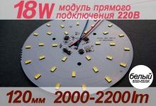 Модуль 18W (холод) 120 мм / 2000-2200 Lm / 220V