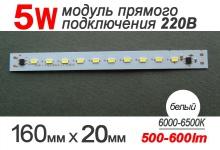 Модуль 5W (холод) 160 мм / 500-600 Lm / 220V