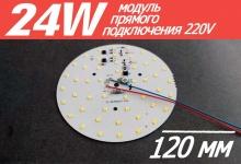 Модуль 24W (холод) 120 мм / 2600-2800 Lm / 220V
