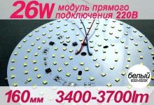 Модуль 26W (холод) 160 мм / 3400-3700 Lm / 220V