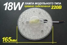 Модуль 18W (холод) 165 мм / 1550-1650 Lm / 220V