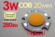 LED модуль COB 3W (тепло) / 280 Lm / 280 mA
