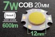 LED модуль COB 7W (холод) / 500-600 Lm / 280 mA
