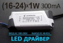 LED драйвер P (16-24) x 1W, 300 mA